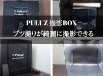 PULUZ 撮影ボックスレビュー|ヤフオクやメルカリ、ブログのブツ撮りを綺麗に撮影するのに最適