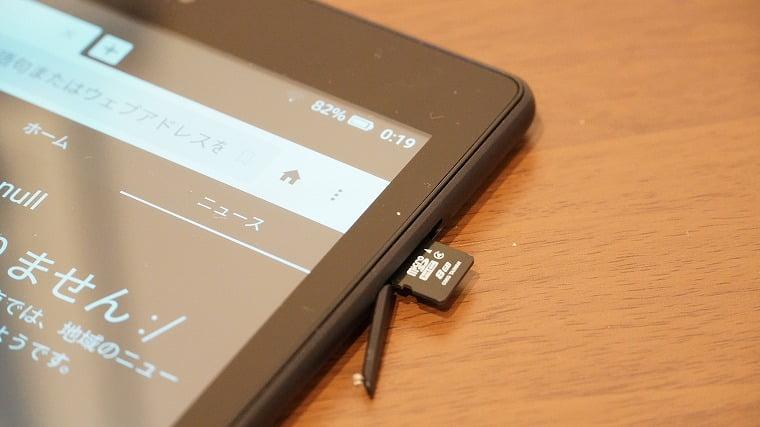 fire HD8は400GBまで対応