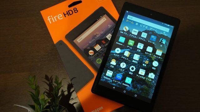 fire HD8は格安なのに様々なコンテンツを楽しむことができるコスパ抜群のタブレット