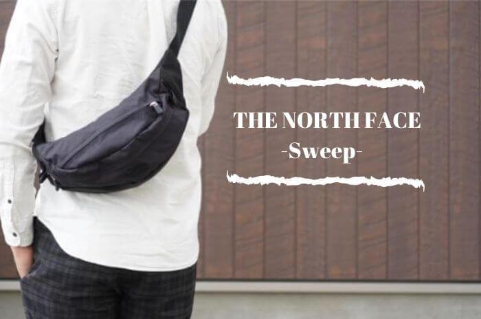 【使いやすくて感動】ノースフェイスのウエストバッグ「スウィープ」のブラックをレビュー!サイズ感や収納力はどれくらい…?