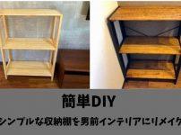 【収納棚DIY】ニトリの収納棚をアイアンシェルフ風に簡単リメイクで男前インテリアに!