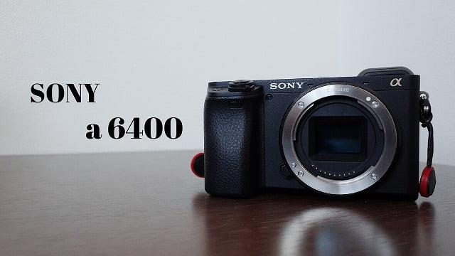 【Sony a6400レビュー】カメラ初心者でも扱いやすいおすすめのミラーレス一眼【作例あり】