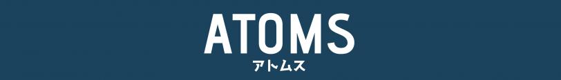 ATOMS(アトムス)|生活を快適にする「モノ」レビューブログ