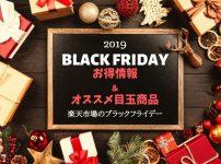 楽天市場ブラックフライデーセール2019のお得情報と買うべきおすすめ目玉商品を徹底解説!
