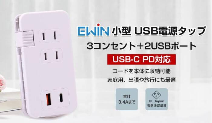 USB-C対応の電源タップ
