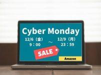 【2019年】サイバーマンデーのおすすめガジェット商品・Amazonデバイスまとめ【Cyber Monday】