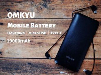 【レビュー】OMKYUのコンセント付きモバイルバッテリーがケーブルいらずで1台で4台同時充電可能【1000mAh】