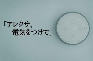 スマートリモコン「Nature remo mini」をアレクサと連携し声で家電を操作する方法