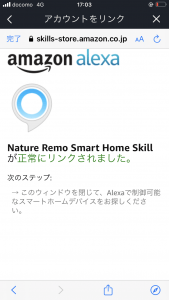 Nature remo Smart Skillでアレクサと正常にリンク