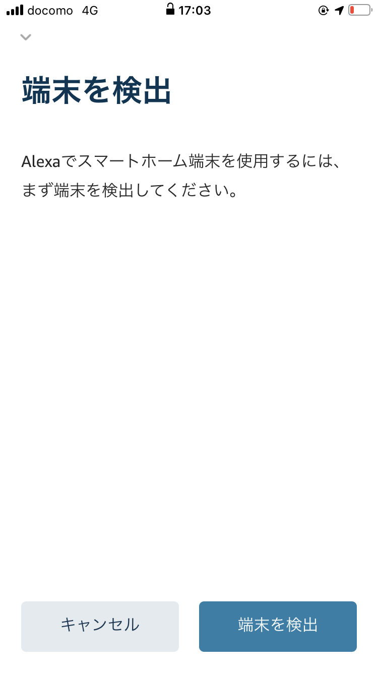 アレクサアプリで端末を検索