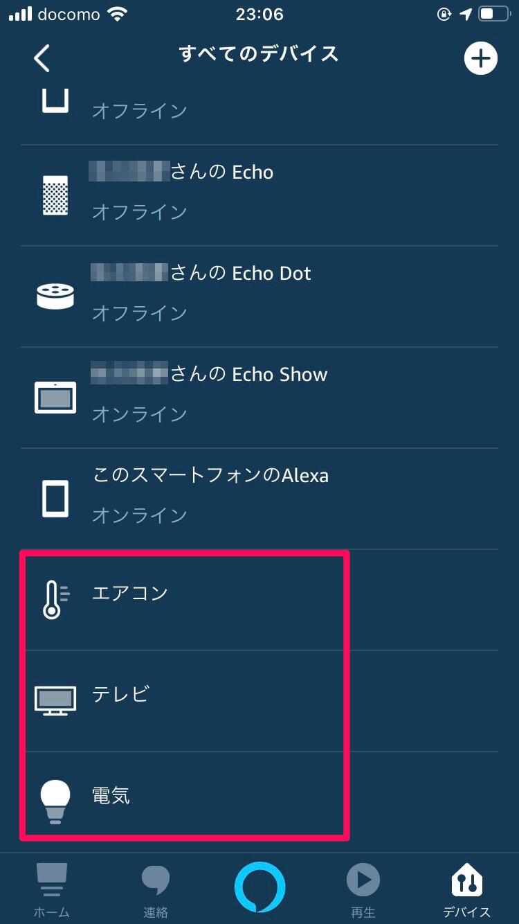 アレクサアプリのすべてのデバイスにデバイスが追加