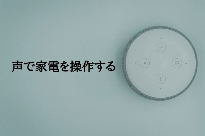 「Nature remo mini」とアレクサを連携し声で家電を操作する方法まとめ
