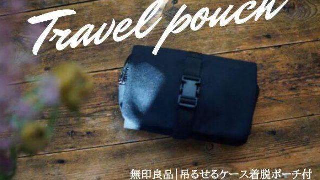 トラベルポーチはこれ1択!旅行に最適な無印良品の「吊るせるポーチ」の使い方