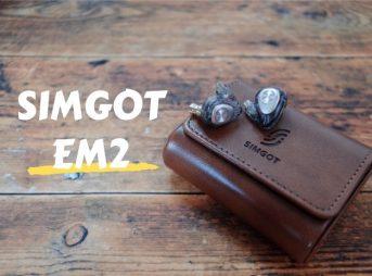 【SIMGOT EM2レビュー】付けた瞬間にそこはライブ会場。ハイレゾ対応のハイスペックイヤホン
