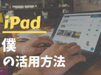 第7世代iPadの使い道|僕の活用方法とおすすめの使い方