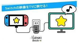 GENKI DockでSwitchをテレビに映す