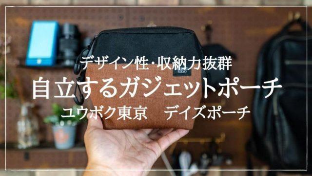 立てて使えるガジェットポーチ、ユウボク東京の「デイズポーチ」をレビュー