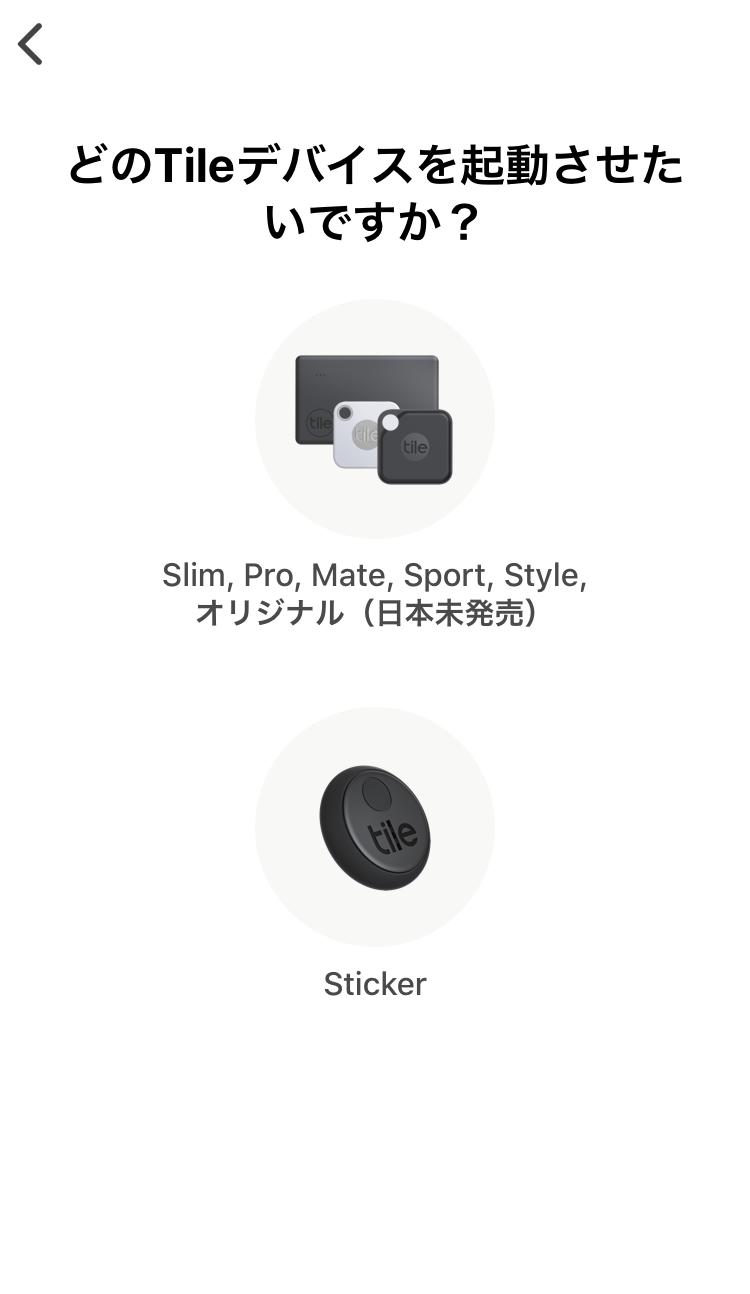 Tileアプリでデバイスを選ぶ