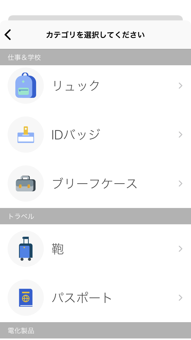 Tileアプリでカテゴリー選択