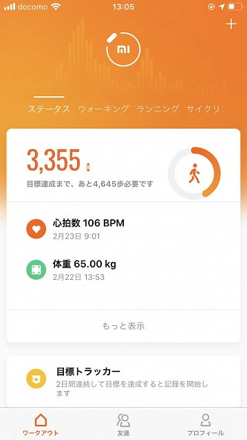 Mi Fitアプリの管理画面