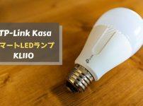 スマホや声でライトを操る。TP-Link Kasa スマートLEDランプ KL110で簡単スマートホーム化【レビュー】
