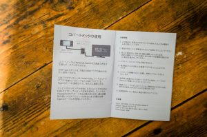 GENKI Dockの説明書は日本語対応