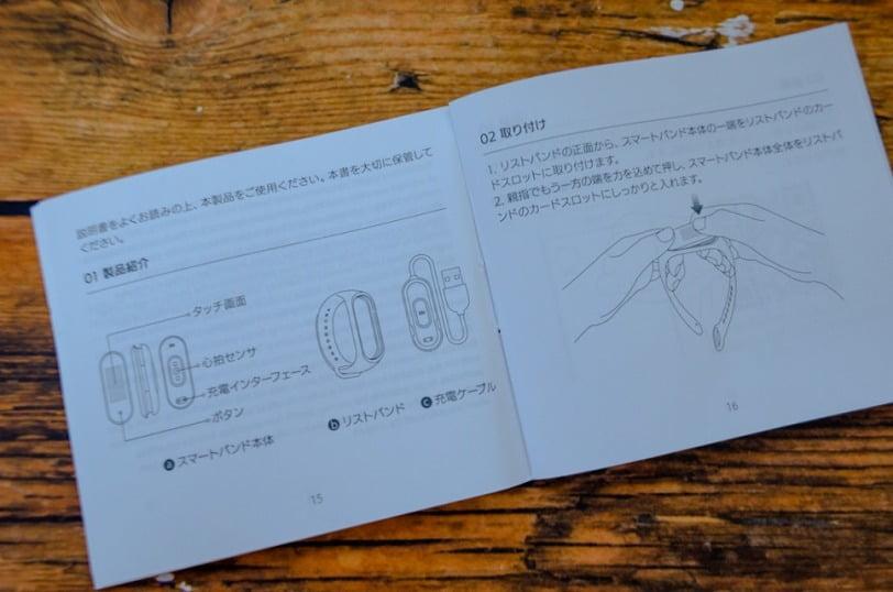 Xiomi「Mi Smart Band4」の説明書