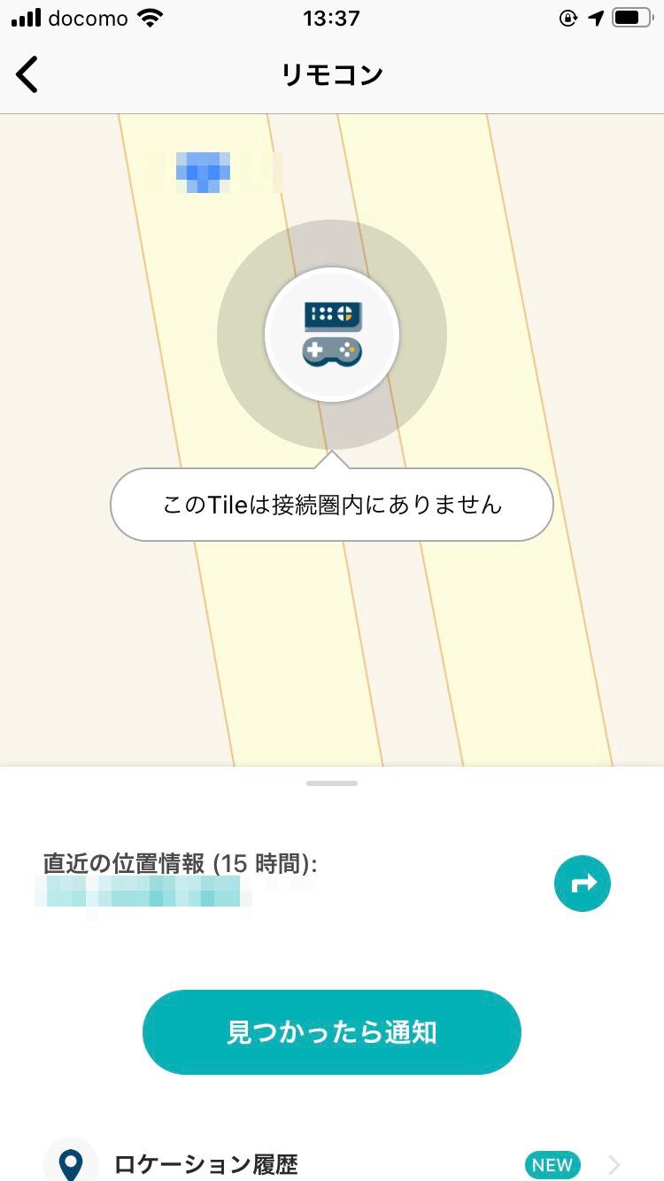 最後にBluetooth接続が切れた場所と時間をアプリが記録
