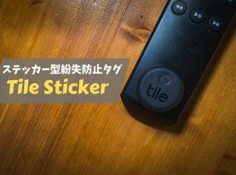 【Tile Stickerレビュー】なくした物がすぐに見つかる紛失防止シール【Alexa認定スマートトラッカー】
