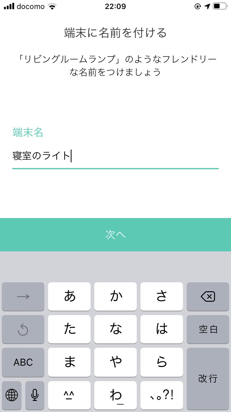 Kasa専用アプリで端末の名前を決める
