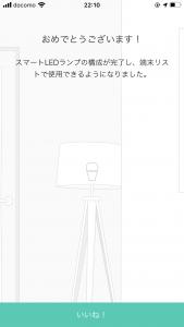 Kasa専用アプリ