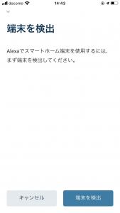 アレクサと連携