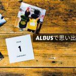 思い出のデータを形に。「ALBUS(アルバス)」は毎月無料でクオリティの高い写真を印刷できるInstagramで人気のスマホアプリ