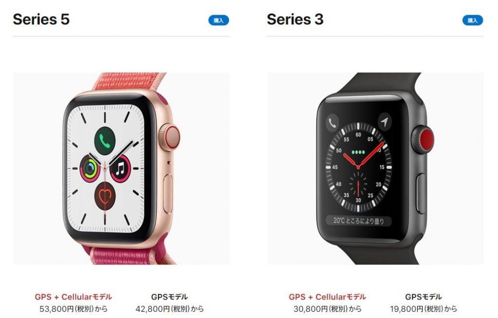 AppleWatch Series3と5の金額の違い