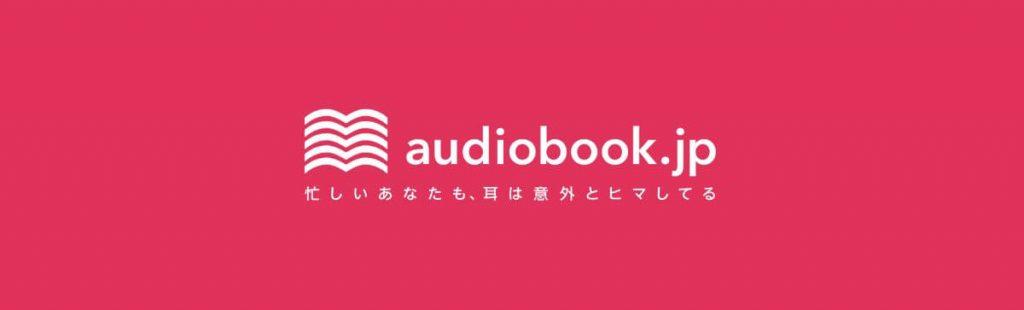 audiobookの特徴とは