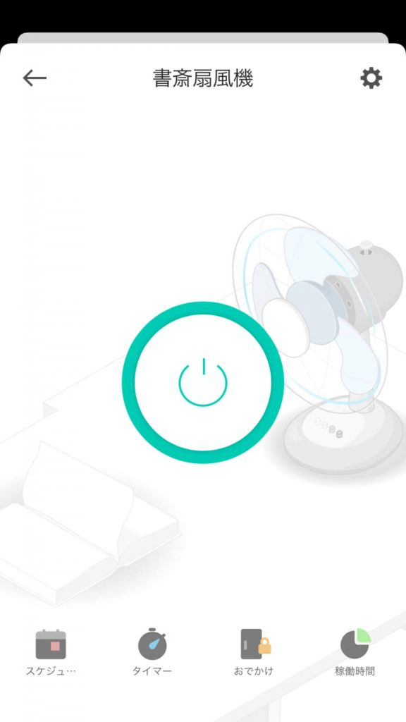 「TP-Link Wi-Fiスマートプラグ HS105」のアプリ設定