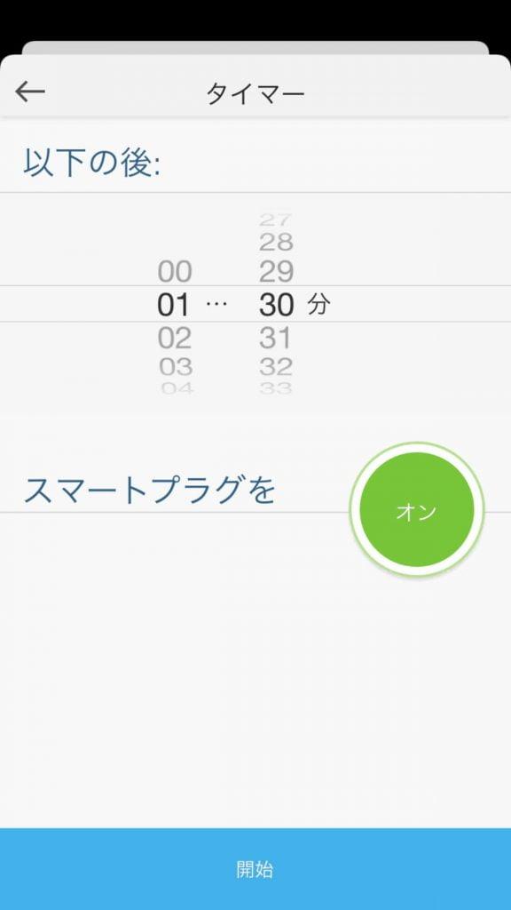 KASAアプリでのスケジュール管理