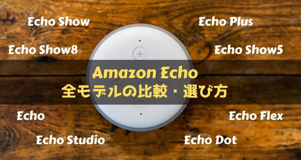 Amazon Echoのおすすめは?全モデルを比較・選び方を解説