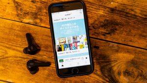 【Amazonオーディオブック】オーディブルを無料で使ってみた感想とリアルな口コミや評判まとめ【レビュー】