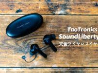 TaoTronicss SoundLiberty53レビュー|40時間再生可能の5,000円以下で買える完全ワイヤレスイヤホン