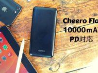 cheero Flatレビュー!薄型軽量の10000mAhあるPD対応大容量モバイルバッテリー