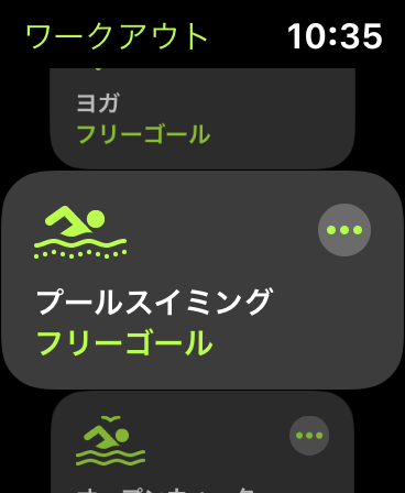 AppleWatchでプール
