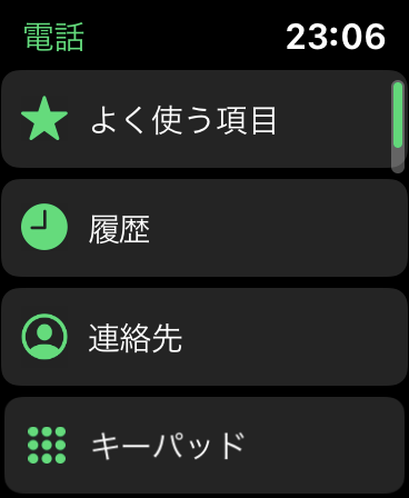 AppleWatchで電話