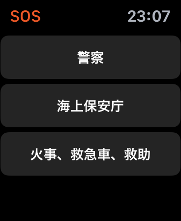 AppleWatchの緊急SOS