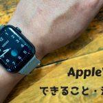 AppleWatchでできることをわかりやすく解説|快適に使う為の便利な活用方法