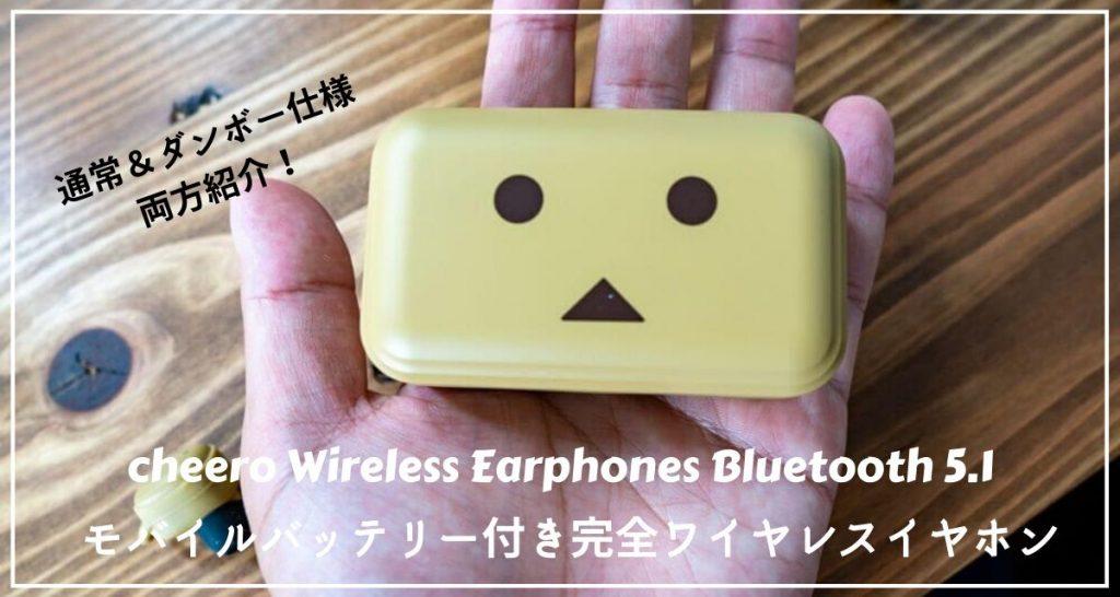 【通常&ダンボー仕様】cheero Wireless Earphones Bluetooth 5.1(CHE-627)レビュー|モバイルバッテリーにもなる完全ワイヤレスイヤホン