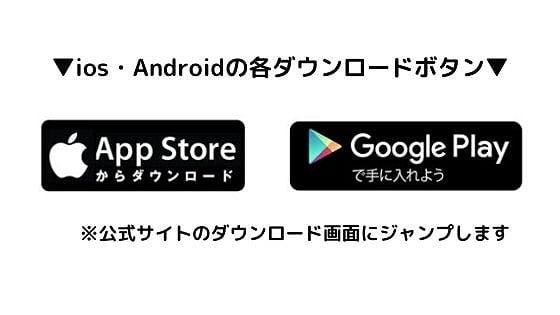 ios・Androidの各ダウンロードボタン