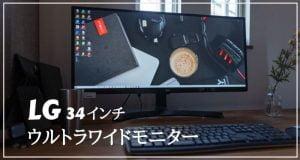 LGウルトラワイドモニター34WL750-Bレビュー|34インチのワイドディスプレイで作業効率大幅アップ