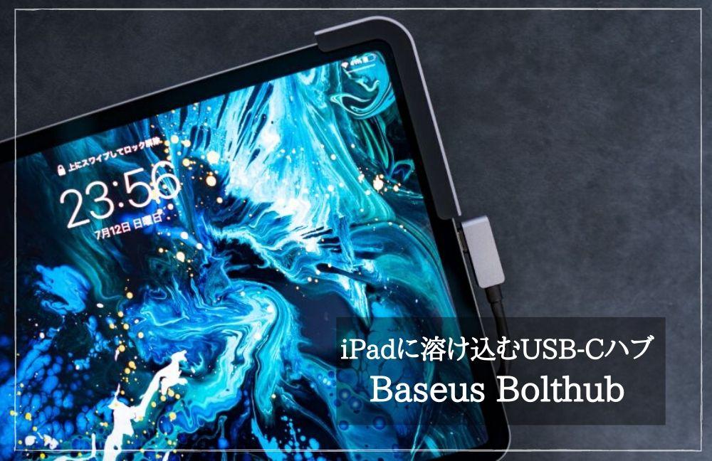 Baseus Bolthub レビュー|iPad Proに溶け込むまるで純正品のようなUSB-Cハブ