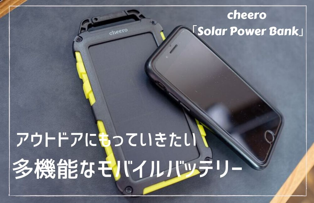 cheero Solar Power Bank 10000mAhレビュー|防水&ソーラー充電対応のアウトドアに便利なモバイルバッテリー【CHE-113】